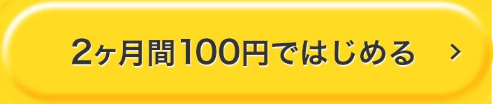 2ヶ月間100円ではじめる