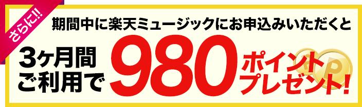 さらに!期間中に楽天ミュージックにお申し込みいただくと3ヶ月間ご利用で980ポイントプレゼント!