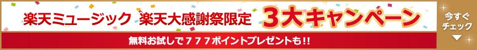 楽天ミュージック 楽天大感謝祭限定3大キャンペーン