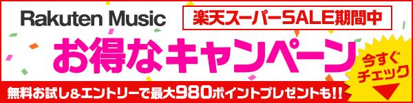 楽天ミュージック お得なキャンペーン開催中!