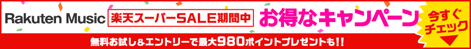 Rakuten Music楽天スーパーSALE期間中お得なキャンペーン無料お試しで最大980ポイントプレゼントも!今すぐチェック!