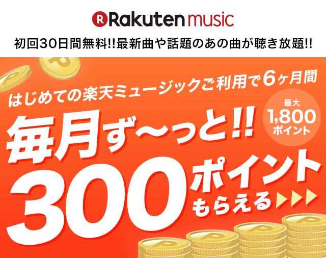 初回30日間無料!!最新曲や話題のあの曲が聴き放題!!はじめての楽天ミュージックご利用で6ヶ月間毎月ず~っと!!300ポイントもらえる 最大1,800ポイントプレゼント!!