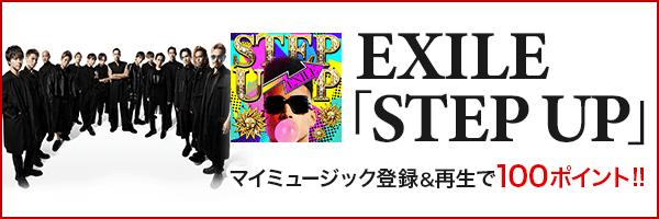 EXILE「STEP UP」をマイミュージック登録&再生で100ポイントプレゼント!
