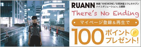 RUANN「There's No Ending」マイページ登録&再生で100ポイント