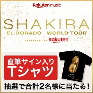Shakiraの直筆サイン入りTシャツ当たる!