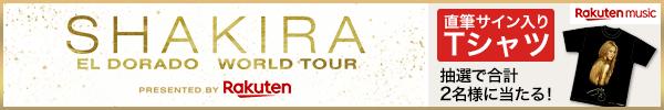 エントリー&お試し入会またはツイッターフォロー&リツイートで!Shakira(シャキーラ)の直筆サイン入りTシャツが抽選で合計2名様に当たるキャンペーン!