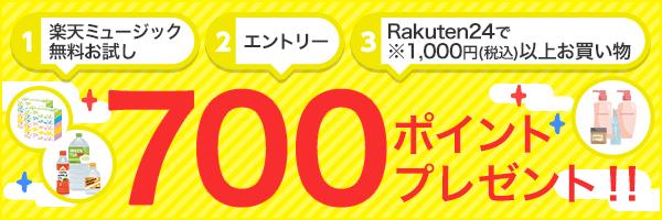 Rakuten24で1000円以上購入、RakutenMusic無料お試し&エントリーで700ポイント