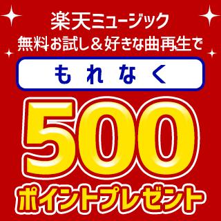 無料お試し&好きな曲再生でもれなく500ポイントプレゼント!