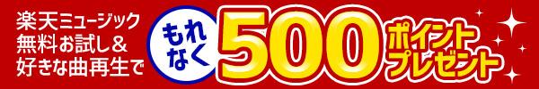 楽天ミュージック無料お試し&好きな曲再生でもれなく500ポイントプレゼント!