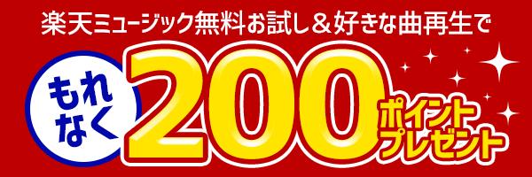 無料お試し&会員継続&好きな曲再生で最大980ポイントプレゼントキャンペーン