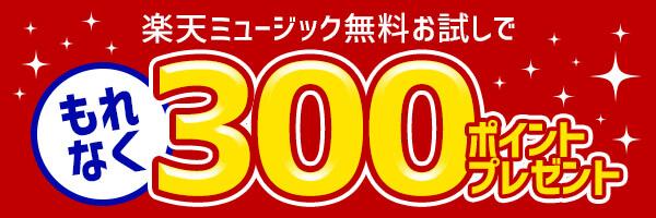 無料お試し&会員継続で最大980ポイントプレゼントキャンペーン