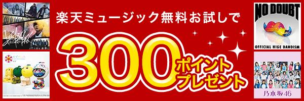無料お試し&会員継続で最大ポイント980ポイントプレゼントキャンペーン