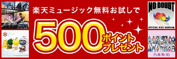 さらに会員継続で600ポイント!最大1,100ポイントプレゼント!