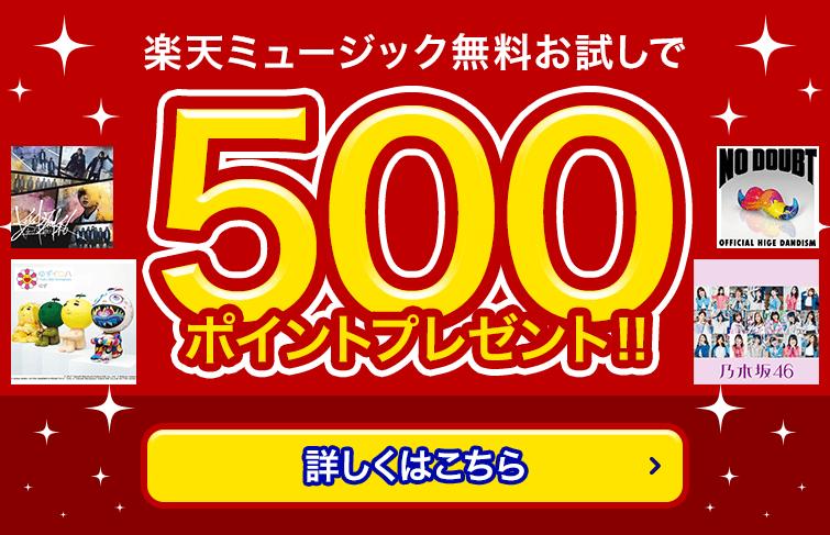 無料お試しで500ポイントプレゼント!