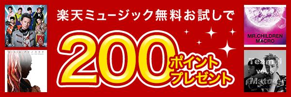 無料お試し&会員継続で最大500ポイントプレゼント!