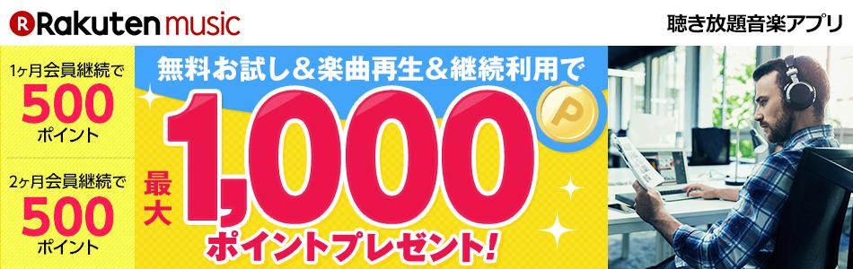 無料お試し&楽曲再生&継続利用で最大1,000ポイントプレゼント!1ヶ月会員継続で500ポイント!2ヶ月会員継続で500ポイントプレゼント中!