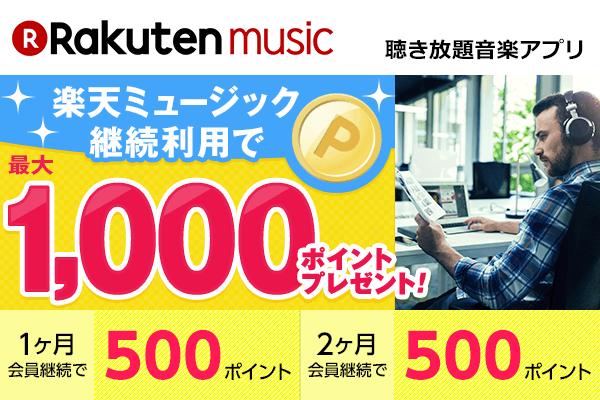 エントリー&楽天ミュージック継続利用で最大1,000ポイントプレゼント!