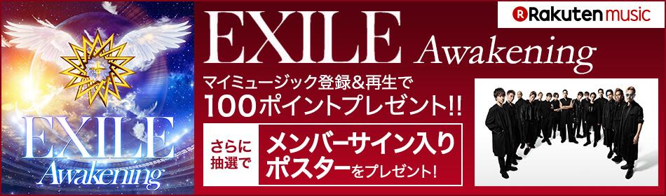 EXILE「Awakening」をマイミュージック登録&再生で100ポイント! さらに抽選でメンバーサイン入りポスターをプレゼント!