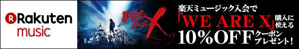楽天ミュージック入会で「WE ARE X」購入に使える10%OFFクーポンプレゼント!
