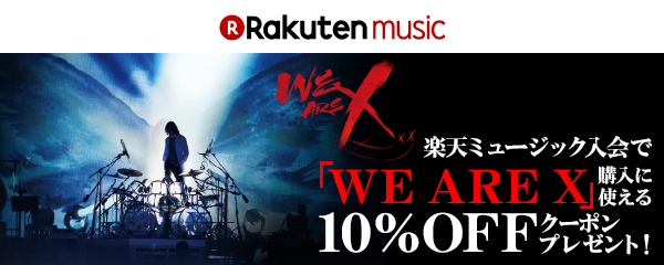X Japan「We are X」発売記念!楽天ミュージック入会で「We are X」購入に使える10%OFFクーポンプレゼント!