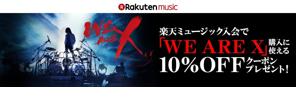 X Japan「We are X」発売記念!楽天ミュージック入会で「We are X」購入に使える10%OFFクーポンプレゼント!初回30日間お試し無料!
