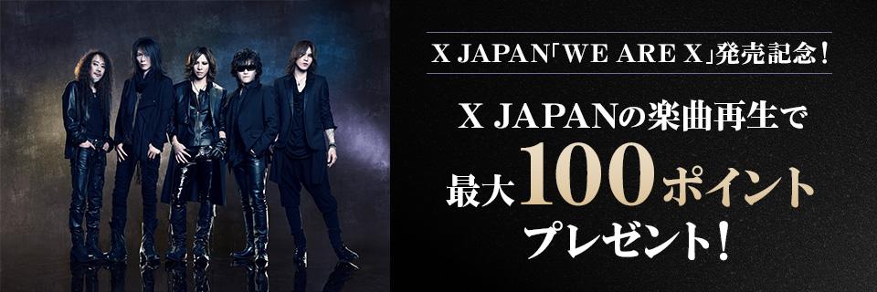 さらに!楽天ミュージックでX JAPANの楽曲を再生すると最大100ポイントプレゼント!