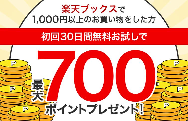 楽天ミュージックお申し込み&楽天ブックスで1,000円以上購入で最大700ポイント!