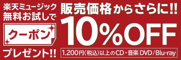 楽天ミュージック会員限定!1,200円(税込)以上のCD・音楽DVD/ブルーレイが10%OFFになるクーポンプレゼント!