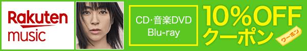 1,200円(税込)以上のCD・ミュージックDVD/Blu-rayに使える10%OFFクーポン