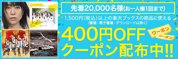楽天ブックスの商品(書籍・電子書籍・ダウンロードは除く)に使える400円OFFクーポン