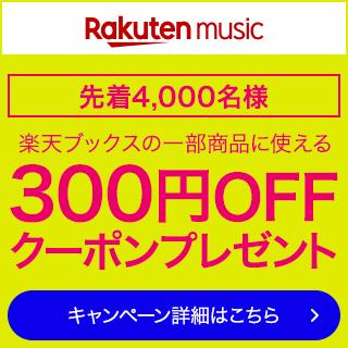 楽天ブックスで使える300円OFFクーポン