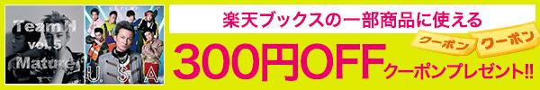 楽天ブックスの商品(書籍・電子書籍・ダウンロードは除く)に使える300円OFFクーポン