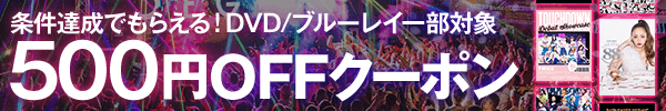 Rakuten Music会員限定!対象の売れ筋新作・予約のDVD/ブルーレイが販売価格からさらに500円OFFになるクーポン!!