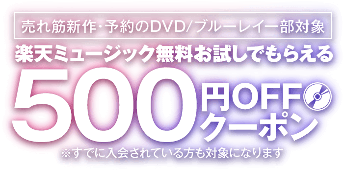 売れ筋新作・予約のDVD/ブルーレイ一部対象 楽天ミュージック無料お試しでもらえる500円OFFクーポン ※すでに入会されている方も対象になります