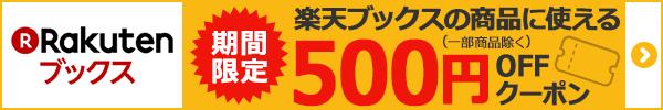 先着20,000名様限定!楽天ブックスの商品に使える500円OFFクーポン配布中!