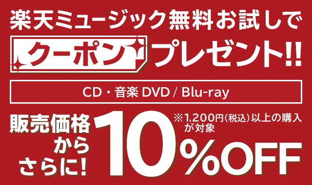 楽天ミュージック(2ヶ月間100円)でクーポンプレゼント!!1,200円(税込)以上の購入が対象、CD・音楽DVD/Blu-rayの販売価格からさらに!10%OFFクーポン