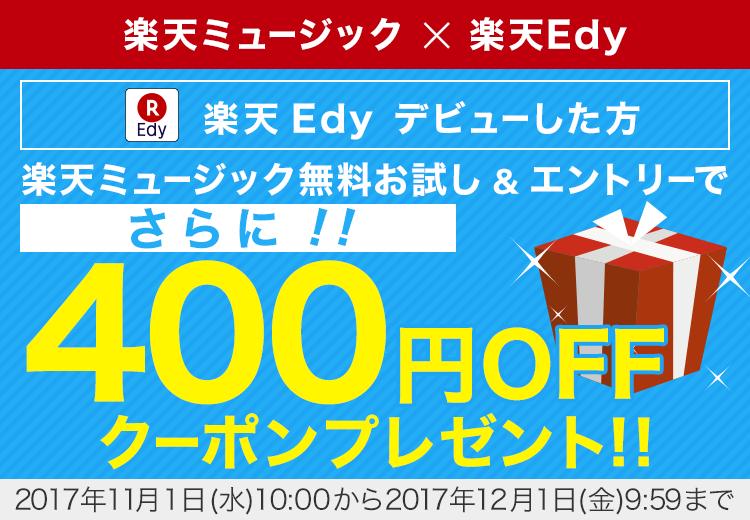 楽天Edyデビューした方!!楽天ミュージック初めてのご利用&エントリーでさらに400ポイントプレゼントキャンペーン実施中!