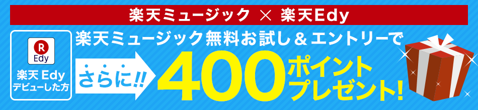 楽天ミュージック×楽天Edy 楽天Edyデビューした方 楽天ミュージック無料お試し&エントリーでさらに!!400ポイントプレゼント