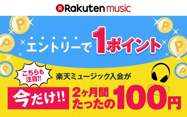 エントリーで1ポイント!さらに今だけ!!楽天ミュージック入会が2ヶ月間たったの100円!