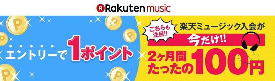 エントリーで1ポイント!楽天ミュージック入会が今だけ!2ヶ月間たったの100円!