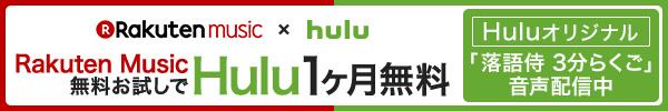 Rakuten Music無料お試しでhulu1ヶ月無料に!