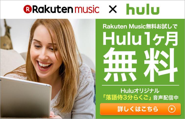 楽天ミュージック無料お試しでHulu1ヶ月無料!