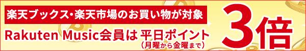 Rakuten Music会員なら平日の楽天市場でのお買い物がポイント3倍キャンペーン