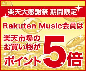 楽天大感謝祭限定 楽天ミュージック会員は楽天市場のお買い物がポイント5倍キャンペーン!