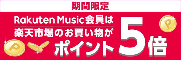 楽天ミュージック会員なら期間中楽天市場でのお買い物がポイント5倍!