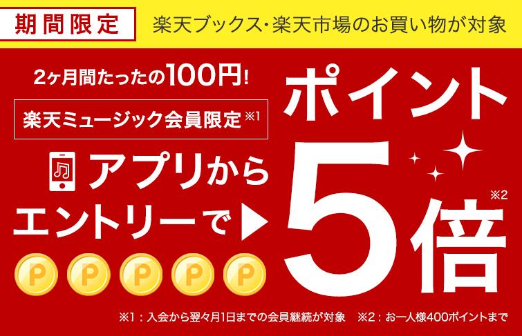 楽天市場・楽天ブックスでのお買い物がポイント5倍!