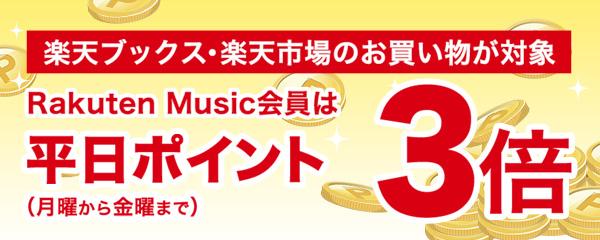 【Rakuten Music】会員なら平日の楽天市場でのお買い物がポイント3倍キャンペーン(2018/5/17-2018/6/8)