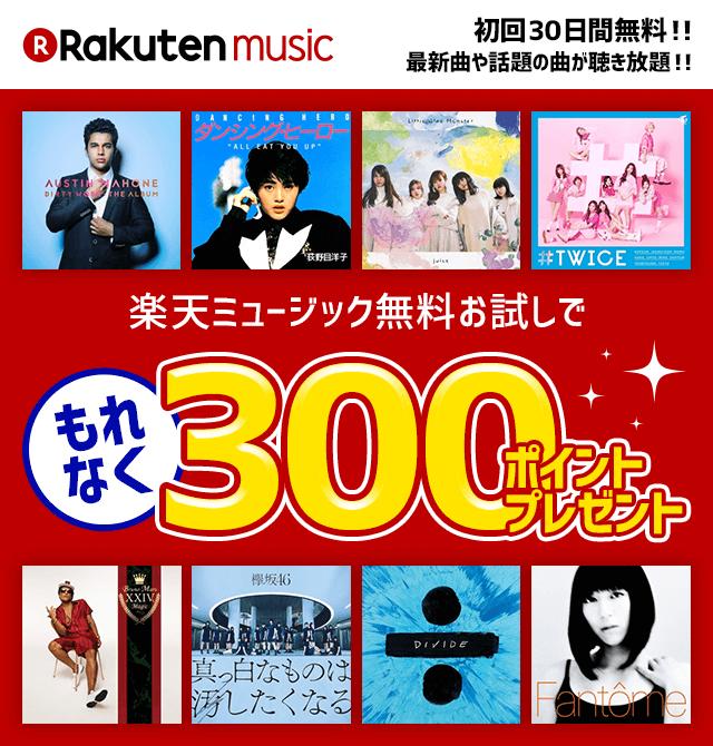 楽天ミュージック無料お試し&好きな曲再生でもれなく300ポイントプレゼント