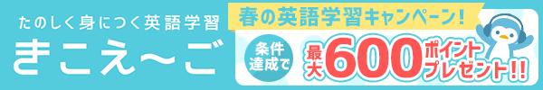 【Rakuten Music】春の英語学習キャンペーン!エントリー&きこえ〜ご&Rakuten Musicにトライアル登録で最大600ポイントプレゼント