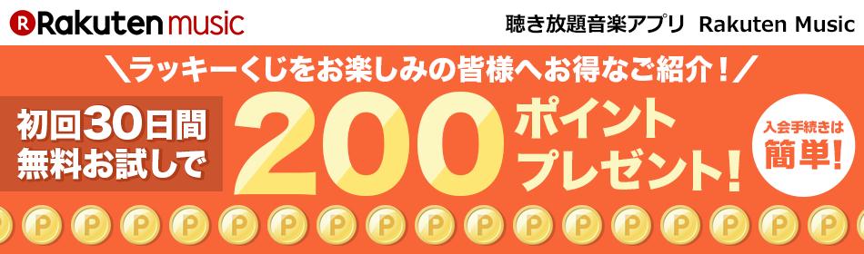 【Rakuten Music】無料お試し入会で200ポイントプレゼントキャンペーン実施中!